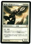 Avacyn-Angel-of-Hope-MTG-Avacyn-Restored-Japanese